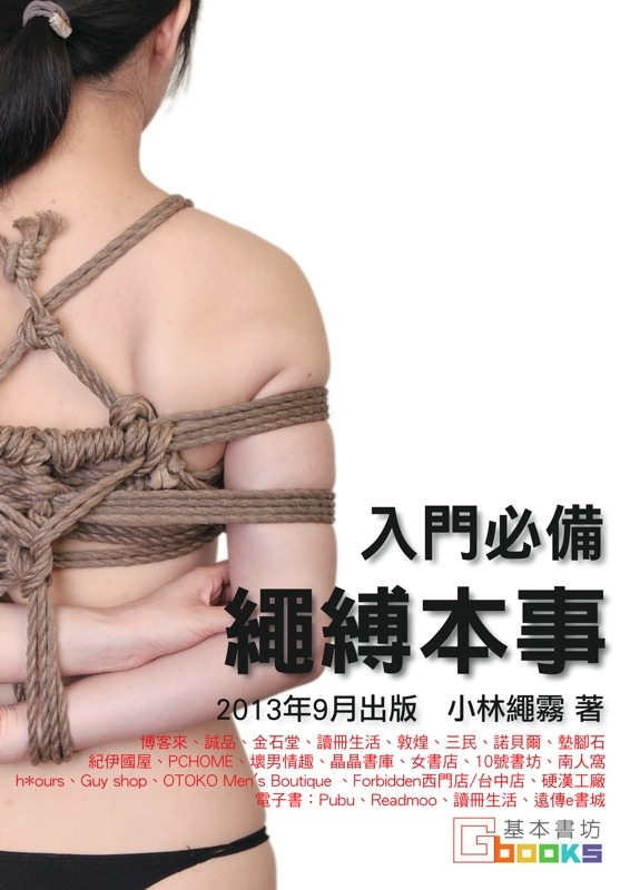 essence-of-shibari-poster-1